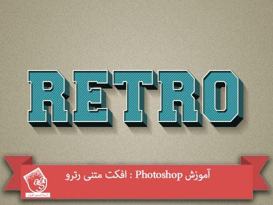 آموزش Photoshop : افکت متنی رترو