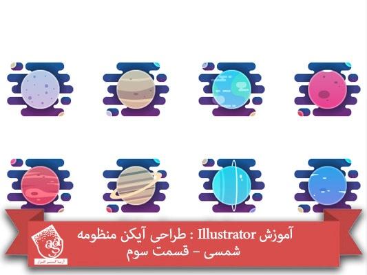 آموزش Illustrator : طراحی آیکن منظومه شمسی – قسمت سوم