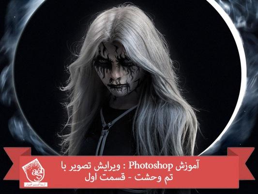 آموزش Photoshop : ویرایش تصویر با تم وحشت – قسمت اول