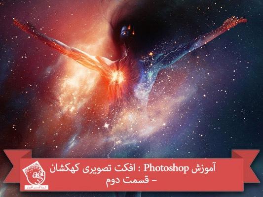 آموزش Photoshop : افکت تصویری کهکشان – قسمت دوم