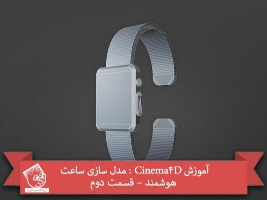 آموزش Cinema4D : مدل سازی ساعت هوشمند – قسمت دوم