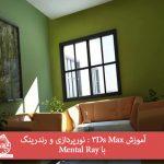 آموزش ۳Ds Max : نورپردازی و رندرینگ با Mental Ray