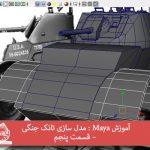 آموزش Maya : مدل سازی تانک جنگی – قسمت پنجم