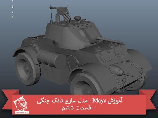 آموزش Maya : مدل سازی تانک جنگی – قسمت ششم