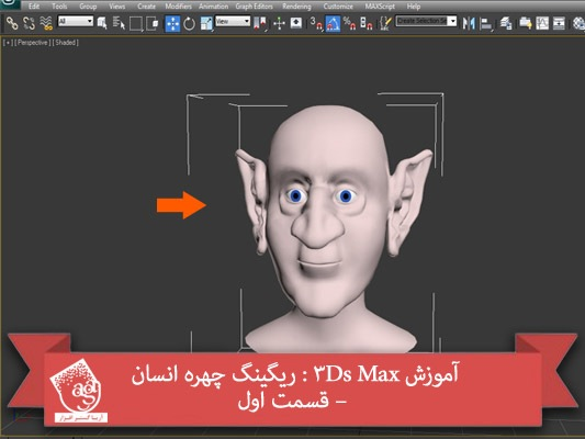 آموزش ۳Ds Max : ریگینگ چهره انسان – قسمت اول