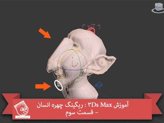 آموزش ۳Ds Max : ریگینگ چهره انسان – قسمت سوم