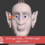 آموزش ۳Ds Max : ریگینگ چهره انسان – قسمت چهارم