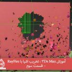 آموزش ۳Ds Max : تخریب اشیا با RayFire – قسمت سوم