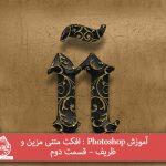 آموزش Photoshop : افکت متنی مزین و ظریف – قسمت دوم