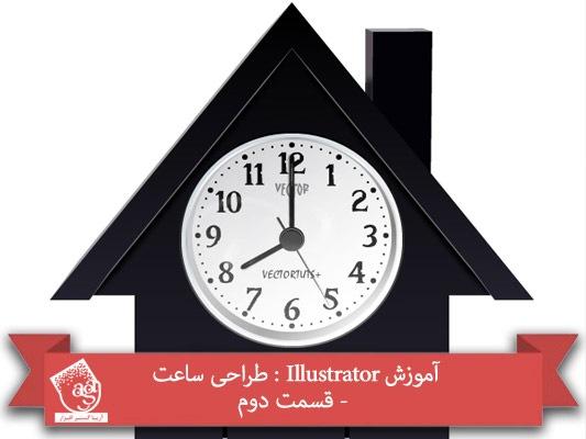 آموزش Illustrator : طراحی ساعت – قسمت دوم