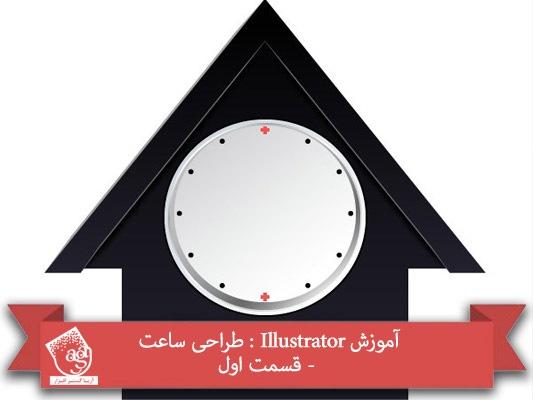 آموزش Illustrator : طراحی ساعت – قسمت اول