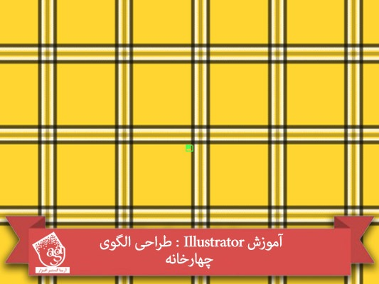 آموزش Illustrator : طراحی الگوی چهارخانه