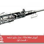 آموزش ۳Ds Max : مدل سازی اسلحه – قسمت اول
