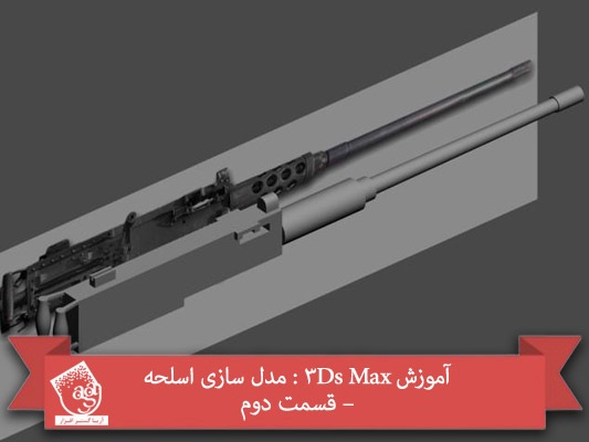 آموزش ۳Ds Max : مدل سازی اسلحه – قسمت دوم