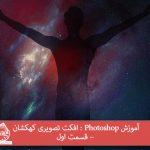 آموزش Photoshop : افکت تصویری کهکشان – قسمت اول