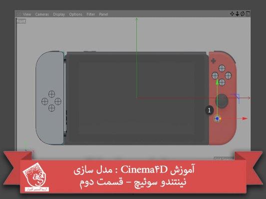 آموزش Cinema4D : مدل سازی نینتندو سوئیچ – قسمت دوم