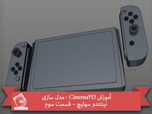 آموزش Cinema4D : مدل سازی نینتندو سوئیچ – قسمت سوم