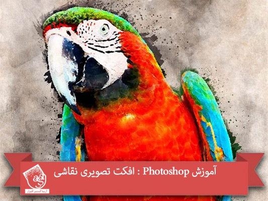 آموزش Photoshop : افکت تصویری نقاشی