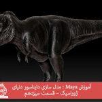 آموزش Maya : مدل سازی دایناسور دنیای ژوراسیک – قسمت سیزدهم