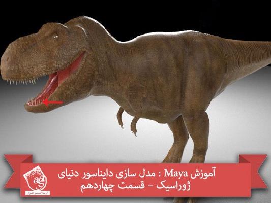 آموزش Maya : مدل سازی دایناسور دنیای ژوراسیک – قسمت چهاردهم