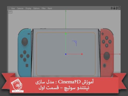 آموزش Cinema4D : مدل سازی نینتندو سوئیچ – قسمت اول