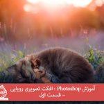آموزش Photoshop : افکت تصویری رویایی – قسمت اول