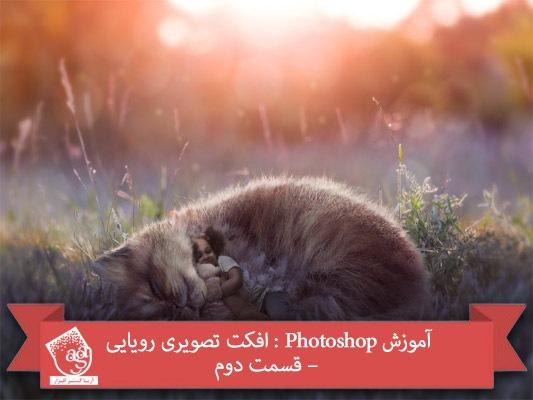 آموزش Photoshop : افکت تصویری رویایی – قسمت دوم
