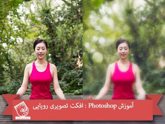 آموزش Photoshop : افکت تصویری رویایی با Action