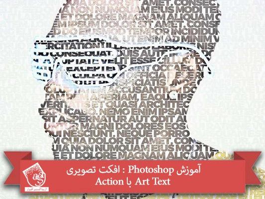 آموزش Photoshop : افکت تصویری Art Text با Action