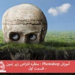 آموزش Photoshop : منظره انتزاعی زیر زمین – قسمت اول