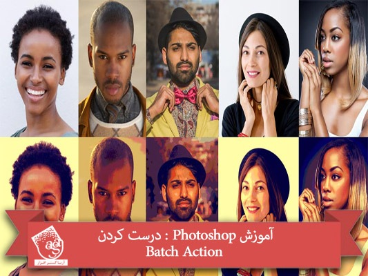 آموزش Photoshop : درست کردن Batch Action