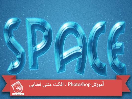 آموزش Photoshop : افکت متنی فضایی