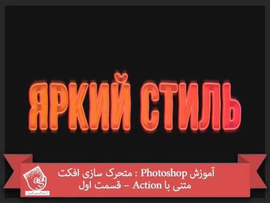 آموزش Photoshop : متحرک سازی افکت متنی با Action – قسمت اول