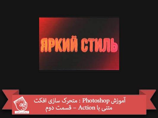 آموزش Photoshop : متحرک سازی افکت متنی با Action – قسمت دوم