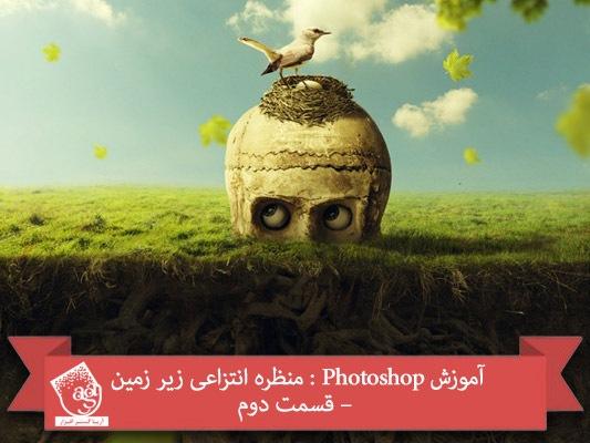 آموزش Photoshop : منظره انتزاعی زیر زمین – قسمت دوم