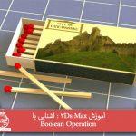 آموزش ۳Ds Max : آشنایی با Boolean Operation