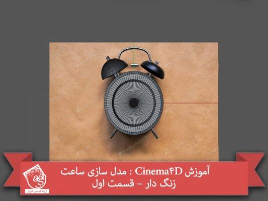 آموزش Cinema4D : مدل سازی ساعت زنگ دار – قسمت اول