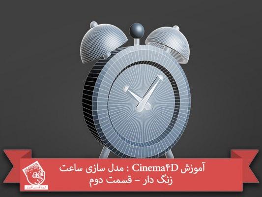 آموزش Cinema4D : مدل سازی ساعت زنگ دار – قسمت دوم