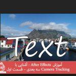 آموزش After Effects : آشنایی با Camera Tracking سه بعدی – قسمت اول