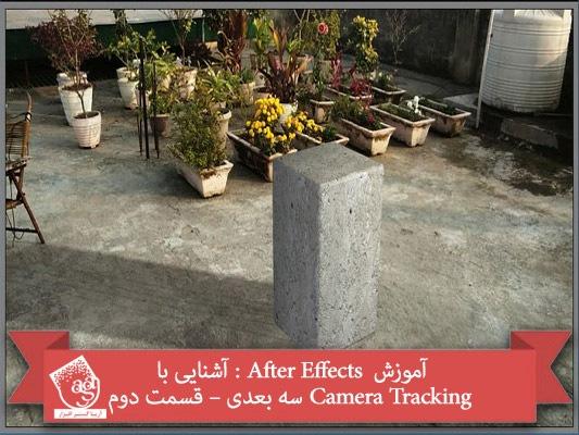 آموزش After Effects : آشنایی با Camera Tracking سه بعدی – قسمت دوم