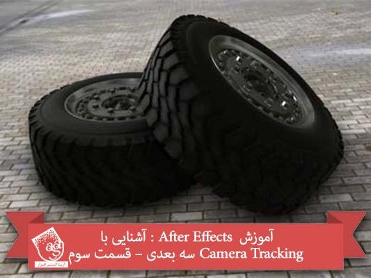 آموزش After Effects : آشنایی با Camera Tracking سه بعدی – قسمت سوم