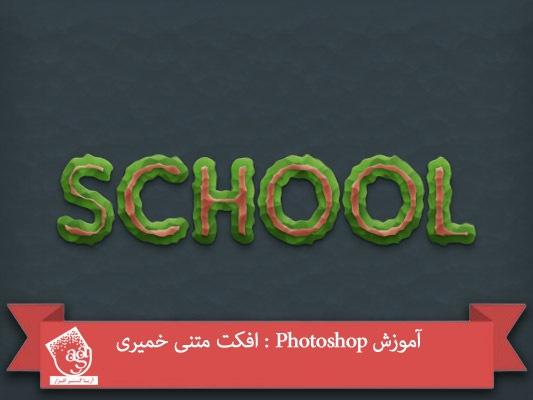 آموزش Photoshop : افکت متنی خمیری