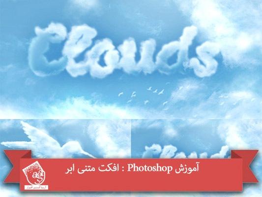 آموزش Photoshop : افکت متنی ابر