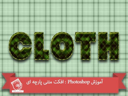 آموزش Photoshop : افکت متنی پارچه ای