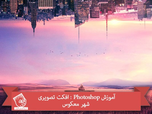 آموزش Photoshop : افکت تصویری شهر معکوس