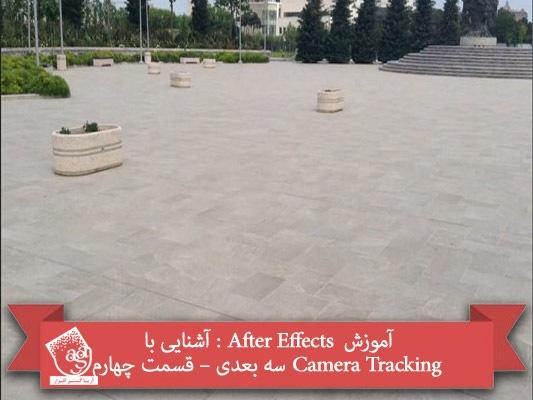 آموزش After Effects : آشنایی با Camera Tracking سه بعدی – قسمت چهارم