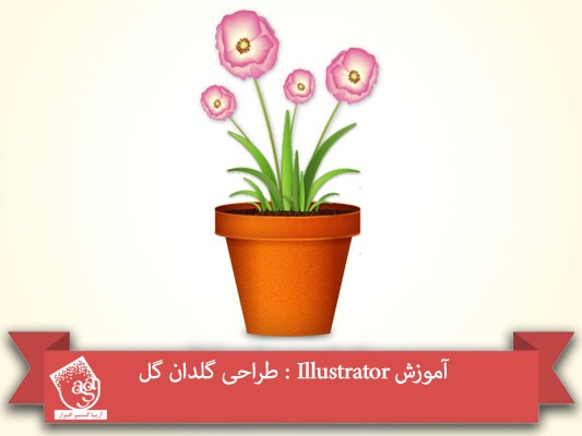 آموزش Illustrator : طراحی گلدان گل