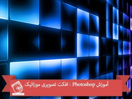 آموزش Photoshop : افکت تصویری موزائیک