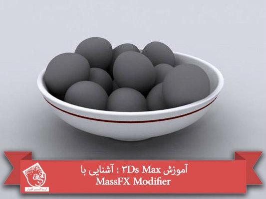 آموزش ۳Ds Max : آشنایی با MassFX Modifier