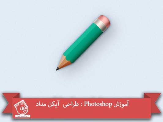 آموزش Photoshop : طراحی آیکن مداد